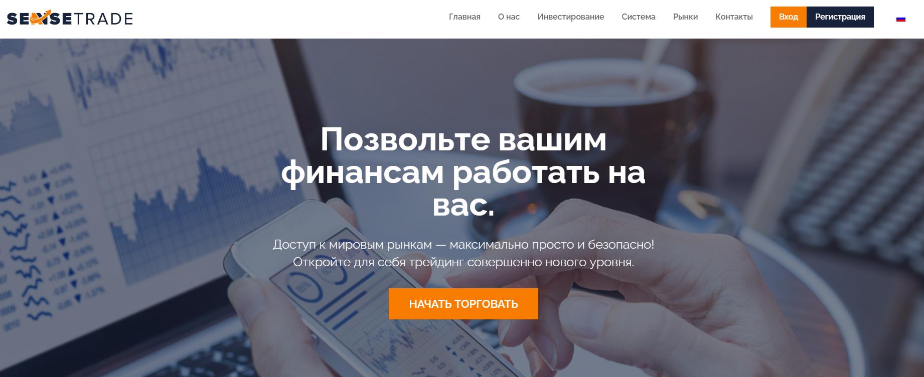 SenseTrade – брокер, работающий в интересах клиентов. Обзор лохотрона и отзывы